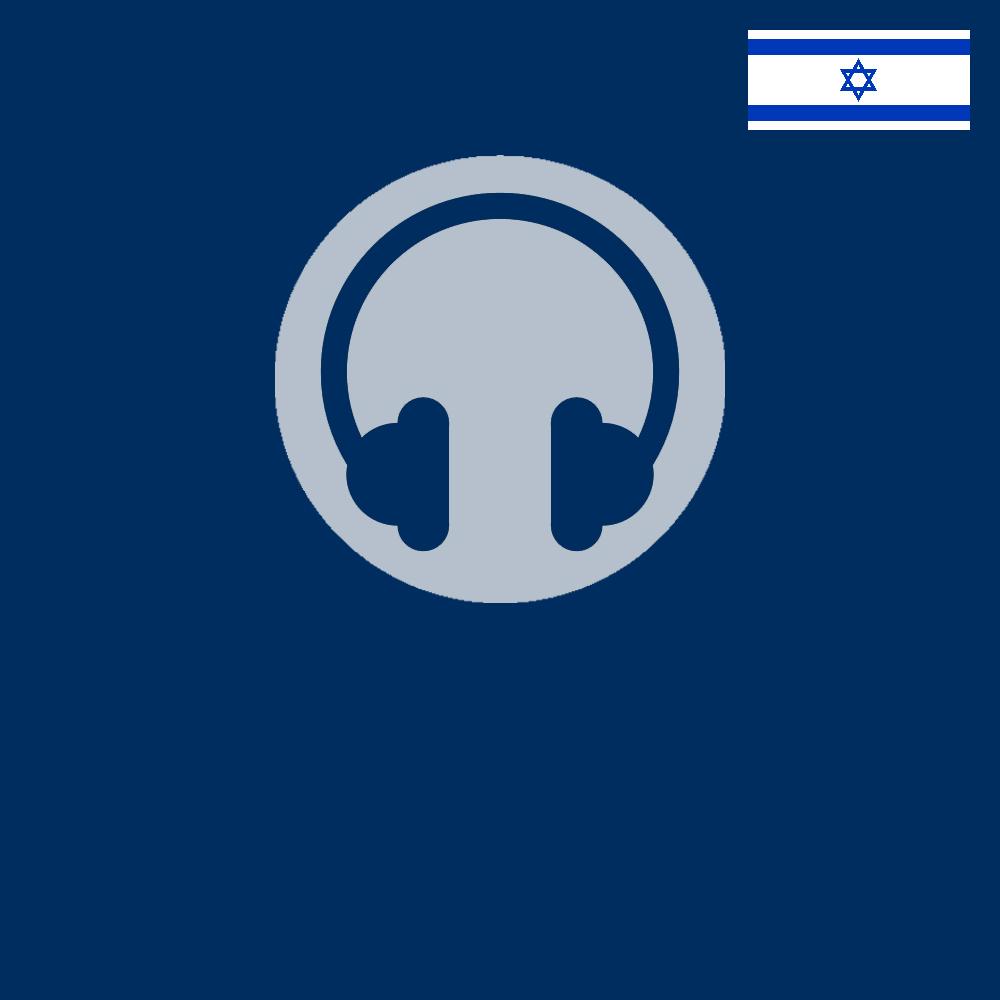 Logo für den AudioGuide in Hebräisch