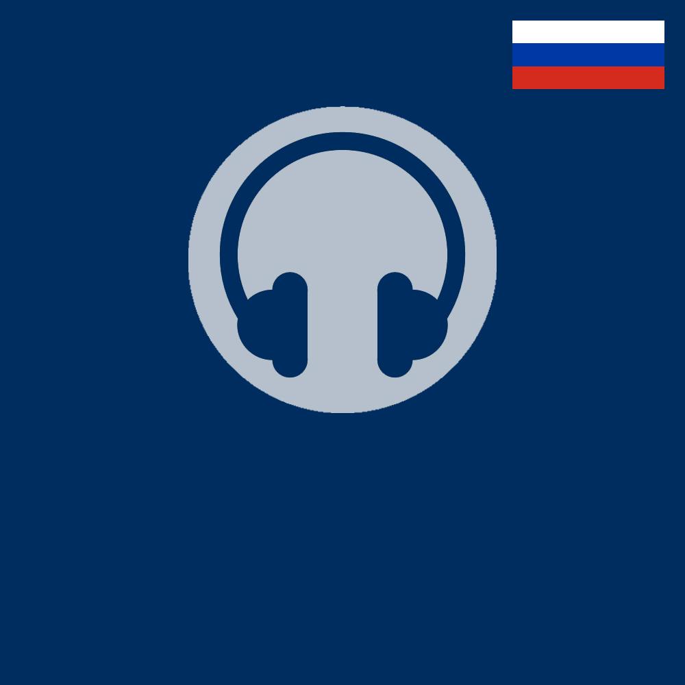 Logo für den AudioGuide in Russisch